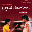 Kadhal Kottai (Original Motion Picture Soundtrack)/Deva