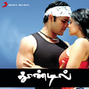 Thoondil (Original Motion Picture Soundtrack)/Abhishek Ray