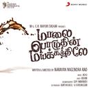 Maalai Pozhudhin Mayakathilaey (Original Motion Picture Soundtrack)/Achu