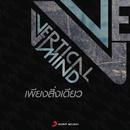Phiang Sing Diao (Album Version)/Vertical Mind