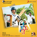 Dhoni (Original Motion Picture Soundtrack)/Ilaiyaraaja