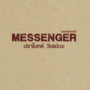 Messenger/Pramote Vilepana