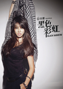 BLACK RAINBOW/Dominique Tsai