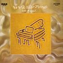 Nina Simone & Piano/Nina Simone