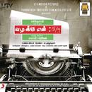 Vazhakku Enn 18/9 (Original Motion Picture Soundtrack)/Prasanna Ramasamy