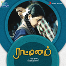 Raattinam (Original Motion Picture Soundtrack)/Manu Ramesan
