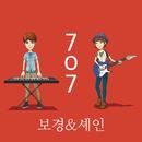 707/Bo Kyung & Shayne