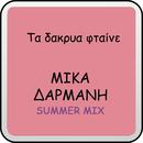 Ta Dakria Ftene (Summer Mix)/Mika Darmani