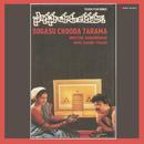 Sogasu Chooda Tarama (Original Motion Picture Soundtrack)/Bharadwaj & Prasad