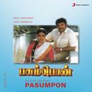 Pasumpon (Original Motion Picture Soundtrack)/Vidyasagar