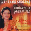 Sree Venkatesa Suprabhatham/Mahanadhi Shobana