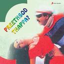 Preethsod Thappa...? (Original Motion Picture Soundtrack)/Hamsalekha
