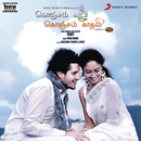 Konjam Koffee Konjam Kaadhal (Original Motion Picture Soundtrack)/Phani Kalyan