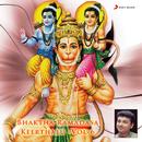 Bhaktha Ramadasa Keerthalu, Vol-6/P. Unnikrishnan