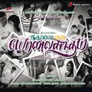 Neethaane En Ponvasantham (Original Motion Picture Soundtrack)/Ilaiyaraaja