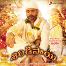Shirdi Sai (Original Motion Picture Soundtrack)/M.M. Keeravani