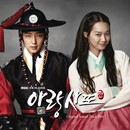 Arang and the Magistrate OST Part 1/Jae In Jang