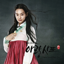 Arang and the Magistrate OST, Pt. 3/Bo Kyung Kim