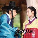 Arang and the Magistrate OST Part 4/Ji Young Baek