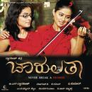 Chaarulatha (Kannada) [Original Motion Picture Soundtrack]/Sundar C Babu