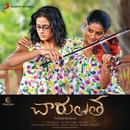 Chaarulatha (Telugu) [Original Motion Picture Soundtrack]/Sundar C Babu