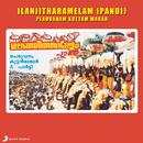 Ilanjinthara Melam Paandi/Peruvanam Kuttan Marar