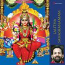 Lalitha Sahasranamam/Kavalam Sreekumar