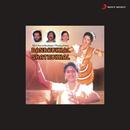 Bandhukkal Shathrukkal (Original Motion Picture Soundtrack)/Sreekumaran Thampi