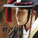 Arang and the Magistrate OST Part 6/Lee Joon Gi