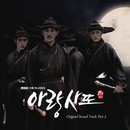 Arang and the Magistrate OST Part 5/MC Sniper