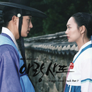 Arang and the Magistrate OST Part 7/K.Will