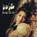 Free Spirit/Lara Liang