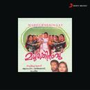 Madhurakkinaav - Mappila Songs/K.G. Markose & Sangeetha