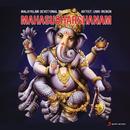 Maha Sudharshanam/Unni Menon