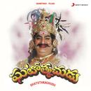 Ghatothkachudu (Original Motion Picture Soundtrack)/S.V. Krishna Reddy