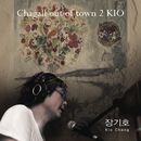 Chagall Out Of Town 2/Kio Chang