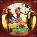 Matru Ki Bijlee Ka Mandola (Original Motion Picture Soundtrack)/Vishal Bhardwaj