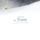 2013 January Tour/The Tourist