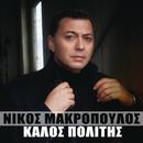 Kalos Politis/Nikos Makropoulos