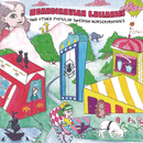 Scandinavian Lullabies and Other Swedish Nursery Rhymes/Julia Kedhammar