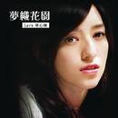 Meng Zhi Hua Yuan/Lara Liang