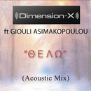 Thelo Featuring Giouli Asimakopoulou (Acoustic Mix)/Dimension-X