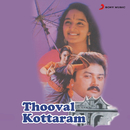 Thooval Kottaram (Original Motion Picture Soundtrack)/Johnson