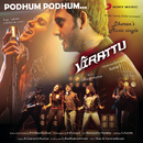 Podhum Podhum/Dharan Kumar