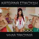 Psila Takounia/Katerina Stikoudi