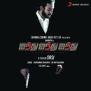 Ainthu Ainthu Ainthu (Original Motion Picture Soundtrack)/Simon