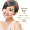 I Love You Hereafter/Fish Leong