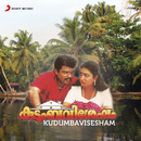 Kudumbavisesham (Original Motion Picture Soundtrack)/Johnson
