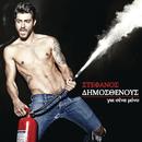 Gia Sena Mono/Stefanos Dimosthenous
