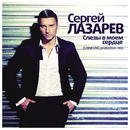 Slezi V Moem Serdce/Sergey Lazarev